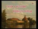 2006 Тропа в историю. Крепость Корела