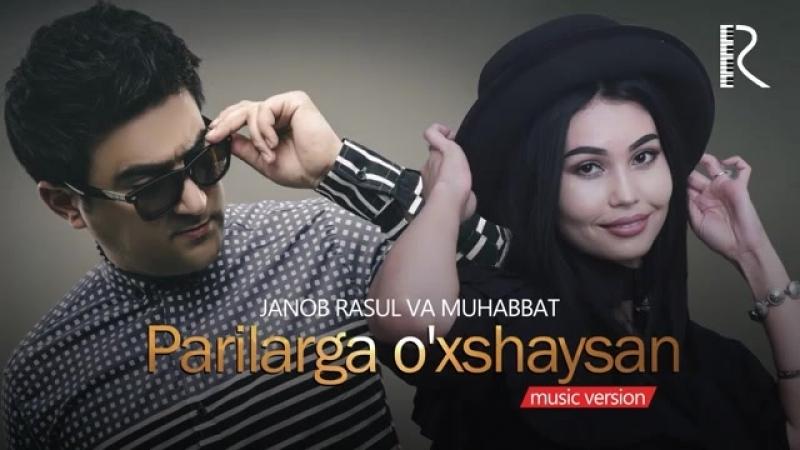 Janob Rasul va Muhabbat - Parilarga oxshaysan _ Жаноб Расул ва Мухаббат - Парил.mp4
