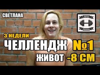 УЧАСТНИЦА СВЕТЛАНА. ФИТНЕС-ЧЕЛЛЕНДЖ №1. 5.10.17-5.12.17