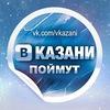 ВКазани Поймут | Главное сообщество Казани