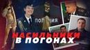 УФА ПОЛИЦЕЙСКИЕ ИЗНАСИЛОВАЛИ СЛЕДОВАТЕЛЯ Алексей Казаков