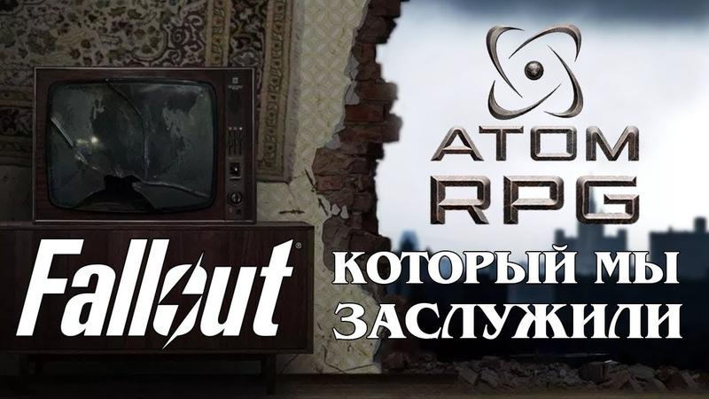 Fallout, который мы заслужили! ATOM RPG