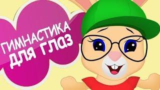 ГИМНАСТИКА ДЛЯ ГЛАЗ 👀 Для Малышей 👶 Школа Кролика Бобо