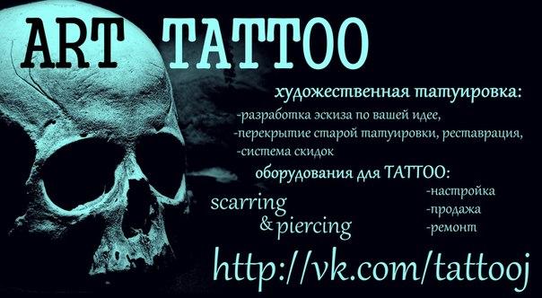 Медицинские татуировки