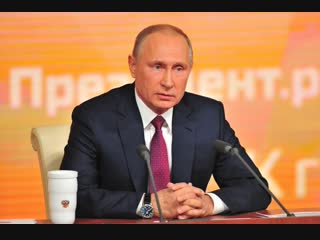 Большая пресс-конференция Владимира Путина. Прямая трансляция.
