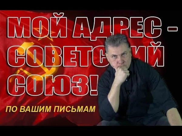 Мой адрес - Советский союз от 22.04.2018