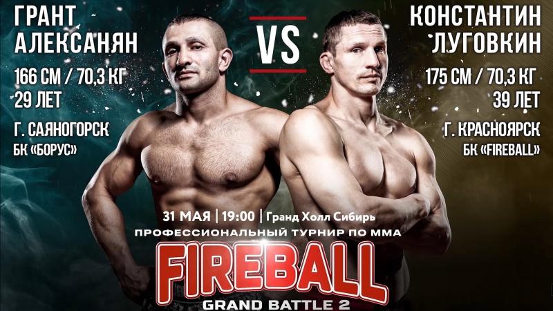 Бой №5 по MMA Fireball Grand Battle-2 Грант Алексанян VS Константин Луговкин