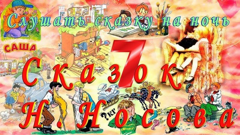 СЛУШАТЬ 7 Сказок Н Носова Замазка Саша Фантазёры Находчивость Тук тук тук Клякса Федина задача На н