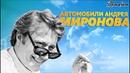 Автомобили Андрея Миронова Автомобили Знаменитых Людей
