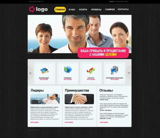psd шаблон интернет бизнес сайта | psd template business web site