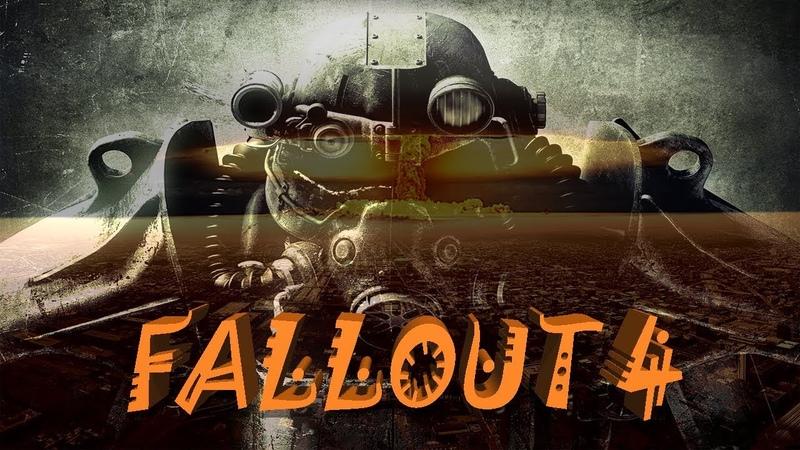 Fallout 4 (Фоллаут) прохождение. Ч20. Синтетические разборки.