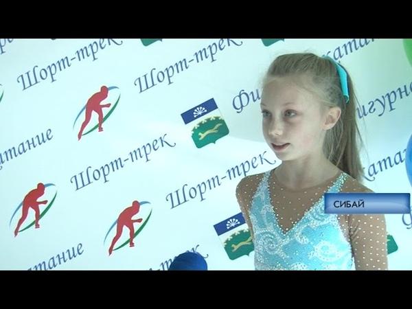 Открытое первенство ледового дворца «Ирандык» по фигурному катанию на коньках