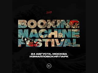 Booking machine festival 2019