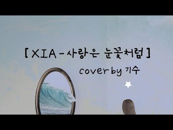 김준수 (XIA) - 사랑은 눈꽃처럼 (Cover by 기수)