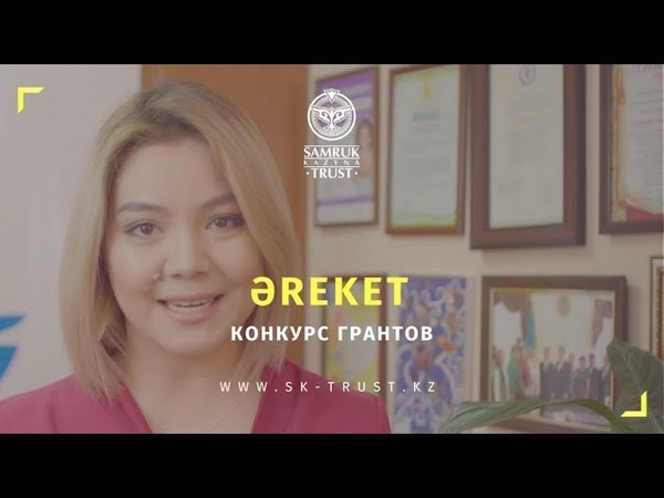 ӘREKET: Конкурс Грантов от Samruk-Kazyna Trust