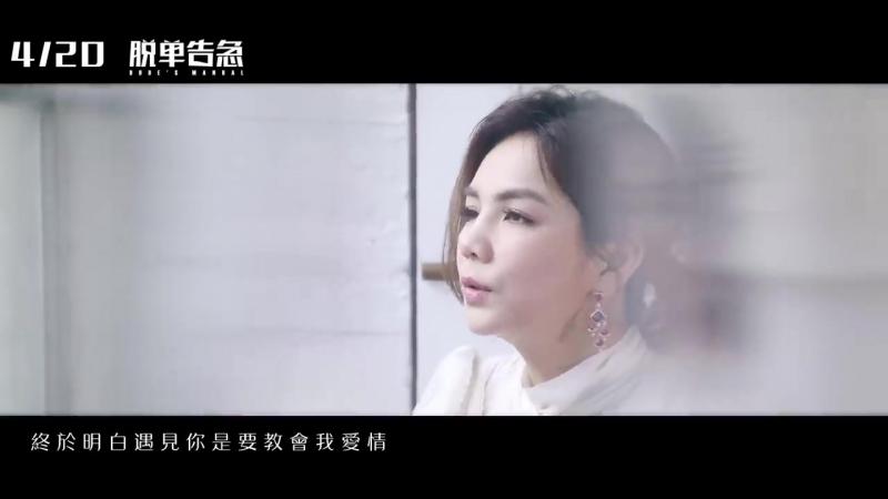 Ella Chen-Finally In Love