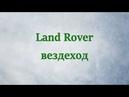 Вездеход Land Rover - Каким он был и каким стал...