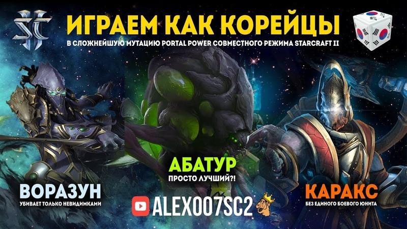 Играем как корейцы Karax Vorazun и Abathur в мутации StarCraft II Co op