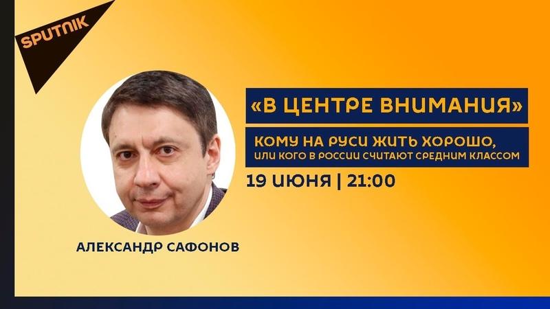 В центре внимания / 19.06.18 Кому на Руси жить хорошо, или Кого в России считают средним классом