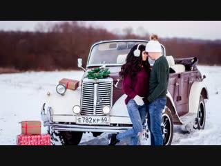 Зимняя, ламповая LOVE STORY - любовная история 2018