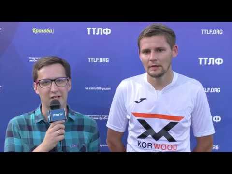ТТЛФ. 05.08.2018. Флеш-интервью Артема Шоромова, «Korwood 62»