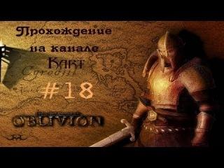 The Elder Scrolls IV: Oblivion - Контракты на убийство [#18]