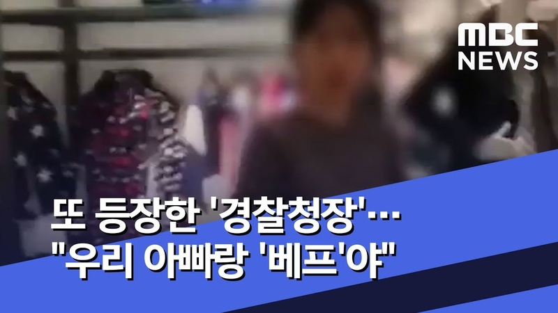 또 등장한 경찰청장…우리 아빠랑 베프야 (2019.04.03뉴스투데이MBC)
