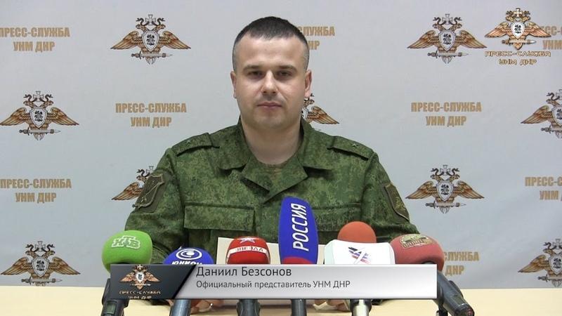 Заявление официального представителя Управления Народной милиции ДНР по обстановке на 18 05 2019