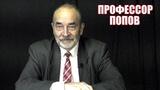 Приглашение в Красный университет. Профессор Попов