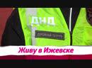 Добровольная народная дружина в Ижевске