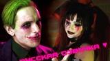 Безумная любовь Косплей Харли Квинн &amp Джокера