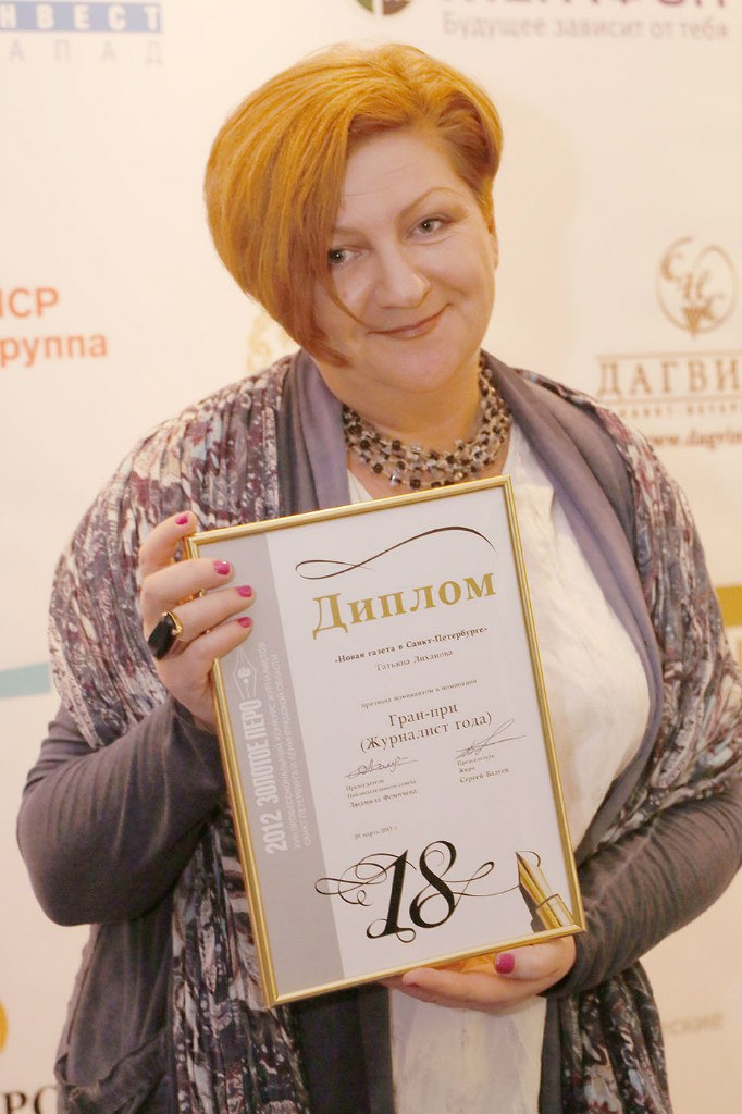 Татьяна Лиханова - Журналист года