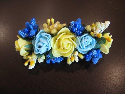 Розы из ФОМа (фоамирана) / Foam Rose Flowers / Kanzashi DIY