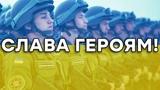 ДЕНЬ ВООРУЖЕННЫХ СИЛ УКРАИНЫ 2018 Киборги и ГРОМКИЕ ПОБЕДЫ украинской армии Гражданская оборона