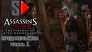 Assassin's Creed III The Tyrrany of King Washington на 100% Предательство Часть 1