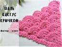 Шаль мини шаль бактус крючком узор для шали crochet shawl мастер класс