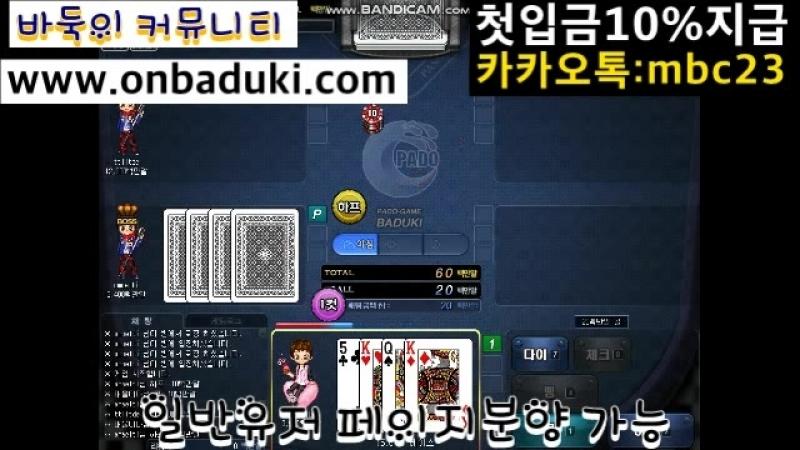 바둑이사이트 www.onbaduki.com 온라인바둑이