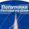 Попутчики Ростова-на-Дону