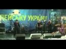 """гурт""""Made in Ukraine""""-Смуглянка (Євромайдан)"""