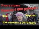 Пенсия 4000 рублей - миссия выжить в 2019 году