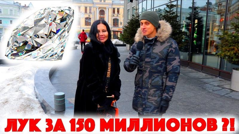 Сколько стоит шмот? Самый Дорогой Лук за 150 миллионов рублей! Елена Галицына!