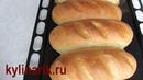 Хлеб рецепт! Белый ХЛЕБ в духовке! ДОМАШНИЙ хлеб! Выпечка хлеба! Тесто для хлеба от