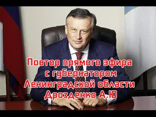 Повтор прямого эфира с губернатором Ленинградской области Дрозденко А.Ю. о коронавирусе