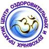 Центр Оздоровительных И Духовных Практик