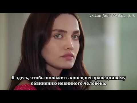 Анонс к 3 сезону Adini Sen Koy Ты назови (русские субтитры)