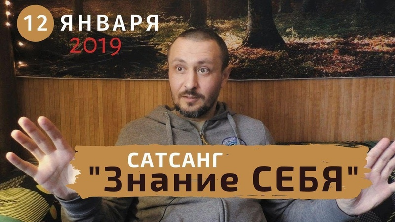 Андрей Тирса - Сатсанг - Знание СЕБЯ (12.01.2019)