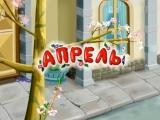 Развивающие мультфильмы Совы - Времена Года - Апрель