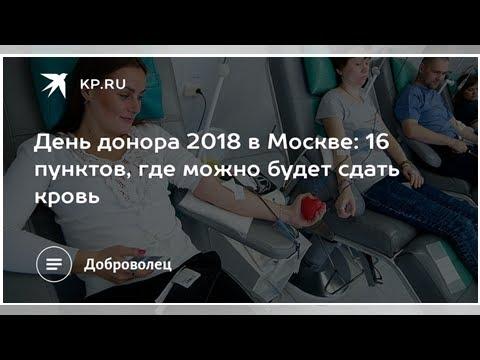 День донора 2018 в Москве: 16 пунктов, где можно будет сдать кровь