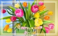 весна, тюльпаны, 1 марта, букет, первый день весны, с первым днем весны