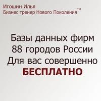 База данных фирм 88 городов бесплатно